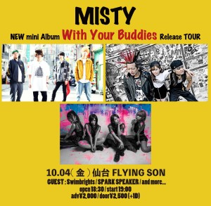 【MISTY】告知画像