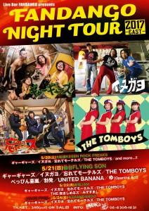 0520-FNT'17(仙台)