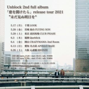 Unblock2021tour